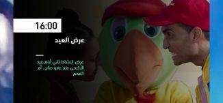 16:00 - عرض العيد  - فعاليات ثقافية هذا المساء - 12.08.2019-قناة مساواة