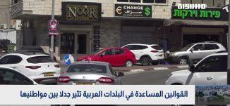 بانوراما مساواة: القوانين المساعدة في البلدات العربية تثير جدلا بين مواطنيها