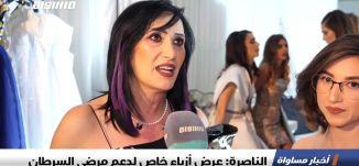 الناصرة: عرض أزياء خاص لدعم مرضى السرطان،تقرير،اخبار مساواة،5.5.2019،قناة مساواة