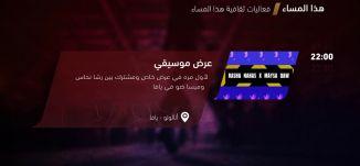 عرض خاص ومشترك بين رشا نحاس وميسا ضو في يافا  - فعاليات ثقافية هذا المساء - 27-9-2017