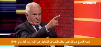 حوار الساعة: محمد علي طه..  تأسست لجنة الدفاع عن الاراضي قبل عام من يوم الأرض.