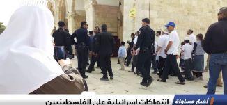 انتهاكات إسرائيلية على الفلسطينيين،اخبار مساواة 07.07.2019، قناة مساواة