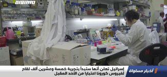 إسرائيل تعلن أنها ستبدأ بتجربة خمسة وعشرين ألف لقاح لفيروس كورونا اعتبارا من الأحد المقبل،اخبار26.10