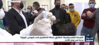 أخبار مساواة: الصحة الفلسطينية: انطلاق حملة التطعيم ضد فيروس كورونا بدءا من يوم الأحد