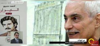 '' أحمد دحبور يلخص الحكاية بسيرته منذ الهجرة ومرورآ بالمنافي المختلفة ''د. ايهاب بسيسو،13.4.18