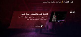 اضاءة شجرة الميلاد - بيت لحم -  فعاليات ثقافية هذا المساء - 2-12-2017 - قناة مساواة الفضائية