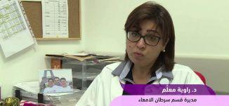تقرير - د. راوية معلِّم - سرطان الامعاء - #تغطية مركز خالد الحسن للسرطان - قناة مساواة الفضائية