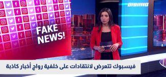 فيسبوك تتعرض لانتقادات على خلفية رواج أخبار كاذبة،بانوراما مساواة،26.03.20،مساواة