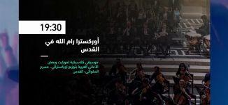 19:30 - اوركسترا رام الله في القدس - فعاليات ثقافية هذا المساء - 31.07.2019-قناة مساواة