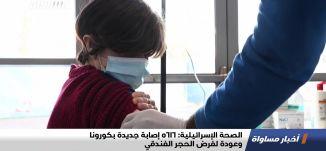 الصحة الإسرائيلية: 5616 إصابة جديدة بكورونا وعودة لفرض الحجر الفندقي،اخبارمساواة،18.01.2021،مساواة