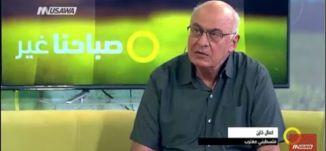 فلسطيني متغرب ينجح بحياتة المهنية ويتابع برنامج صباحنا غير - كمال خازن -  صباحنا غير- 17-7-2017