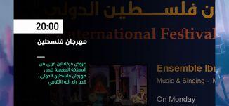 20:00 - مهرجان فلسطين -  فعاليات ثقافية هذا المساء - 1-7-2019 - مساواة