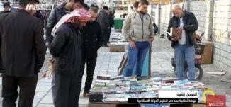 تقرير - الموصل تشهد نهضة ثقافية بعد دحر تنظيم الدولة الإسلامية - صباحنا غير، 23.2.2018