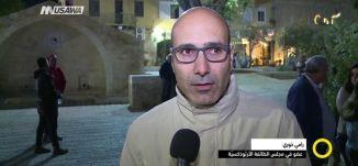 تقرير ، وقفة إحتجاجيّة استنكارًا لتفجيري مصر - بليغ صلادين - صباحنا غير- 11-4-2017 - مساواة