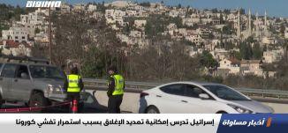 إسرائيل تدرس إمكانية تمديد الإغلاق بسبب استمرار تفشي كورونا،اخبارمساواة،16.01.21،مساواة