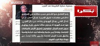جمعية حماية الطبيعة ضد العرب -عودة بشارات -  مترو الصحافة،  9.2.2018 ، قناة مساواة  الفضائية