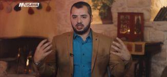 ما هو الايثار ؟! - ج1 - الحلقة 26 - الإمام - قناة مساواة الفضائية - MusawaChannel