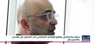 أخبار مساواة: حملات واسعة في مواقع التواصل الاجتماعي ضد العدوان على القدس والشيخ جراح