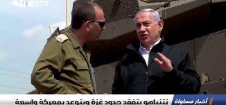 نتنياهو يتفقد حدود غزة ويتوعد بمعركة واسعة ،اخبار مساواة 28.3.2019، مساواة