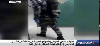 إصابة عدد من المرضى والكوادر الطبية في مستشفى الخليل إثر إلقاء قوات الاحتلال قنابل الغاز،اخبار،30.8