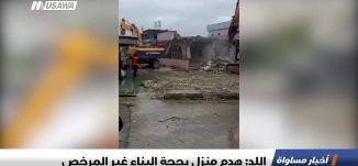 اللد: هدم منزل بحجة البناء غير المرخص ،اخبار مساواة،28.2.2019، مساواة