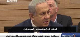 تقرير : نتنياهو ينجح بإنقاذ حكومته وتجنب انتخابات مبكرة، اخبار مساواة، 19-11-2018-مساواة