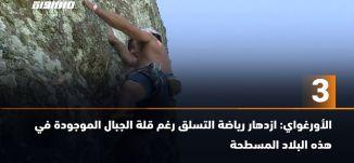 60 ثانية  - الأورغواي: ازدهار رياضة التسلق رغم قلة الجبال الموجودة في هذه البلاد المسطحة ،15.03.20