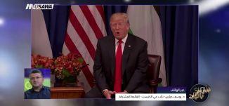 '' اذا تم تفعيل ضغط دولي ترامب لن يستطيع تنفيذ  هذا المخطط ''يوسف جبارين،شو بالبلد،4.12.2017