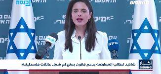 أخبار مساواة: شاكيد تطالب المعارضة بدعم قانون يمنع لم شمل عائلات فلسطينية