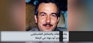 1935 - ولادة القائد والمناضل الفلسطيني خليل الوزير ابو جهاد في الرملة -  ذاكرة في التاريخ-10.10.19