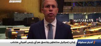 إردان: إسرائيل ستتعاون وتنسق مع أي رئيس أميركي منتخب،اخبارمساواة،04.11.2020،مساواة