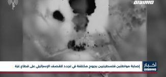 أخبار مساواة: إصابة مواطنين فلسطينيين بجروح مختلفة في تجدد للقصف الإسرائيلي على قطاع غزة