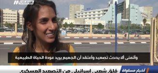 تقرير : قلق شعبي إسرائيلي من التصعيد العسكري، اخبار مساواة، 13-11-2018-مساواة