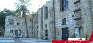 تقرير- يافا ، صراع على مشهدية المكان - 4-2-2017- اليوم العالمي لدعم حقوق فلسطينيي الداخل