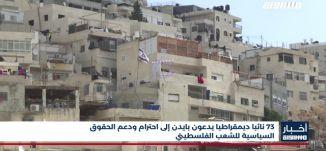 أخبار مساواة : 73 نائبا ديمقراطيا يدعون بايدن إلى احترام ودعم الحقوق السياسية للشعب الفلسطيني