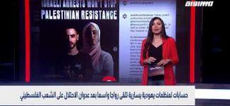 بانوراما سوشيال : حسابات لمنظمات يهودية يسارية تلقى رواجا واسعا بعد عدوان الاحتلال على  الفلسطينيين