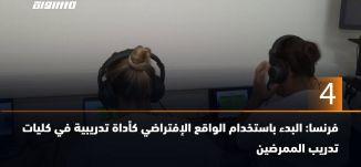 60 ثانية -فرنسا: البدء باستخدام الواقع الإفتراضي كأداة تدريبية في كليات تدريب الممرضين ،25.10.19