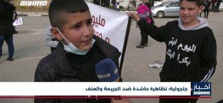 أخبار مساواة: جلجولية وأم الفحم تتظاهران ضد الجريمة والعنف واتهام الشرطة بالتواطؤ