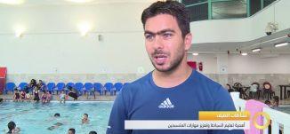 تقرير - نشاطات الصيف - اهمية تعليم السباحة وتعزيز مهارات المتسبحين - #صباحنا_غير- 13-7-2016- مساواة