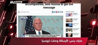 فوكس نيوز:  مايك بِنس: أهداف ضرب سوريا قد تَمَت، والرسالة وصلت لروسيا! ،مترو الصحافة، 15.4.2018