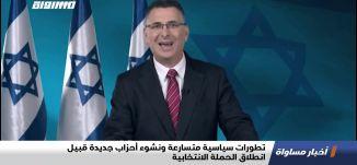 تغييرات في الساحة الإسرائيلية،الكاملة،بانوراما مساواة،29.12.2020،قناة مساواة