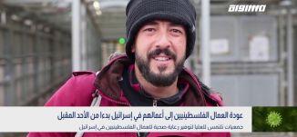 عودة العمال الفلسطينيين إلى أعمالهم في إسرائيل بدءا من الأحد المقبل.،رامي مهداوي،بانوراما مساواة30.4