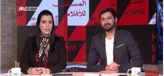 59 فيلمًا فلسطينيّا وعربيًا وعالميًا مشاركًا في مهرجان حيفا المستقلّ للأفلام ،صباحنا غير،17-3-2019