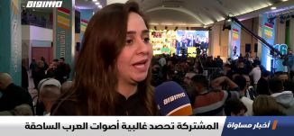 المشتركة تحصد غالبية أصوات العرب الساحقة، تقرير،اخبار مساواة،03.03.2020،قناة مساواة