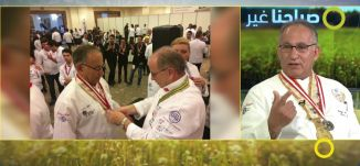 الفوز في مسابقة عالمية للطهاة - مشهور زيدان و يحيى الهيب  - #صباحنا_غير- 22-2-2017 - مساواة