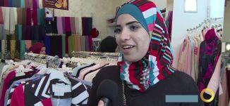 تقرير - الازياء التركية - الاقبال عليها في العيد - #صباحنا_غير- 7-7-2016- قناة مساواة الفضائية
