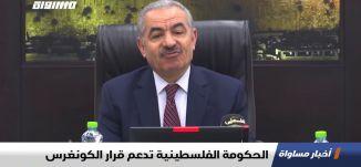 الحكومة الفلسطينية تدعم قرار الكونغرس،اخبار مساواة ،09.12.19،مساواة