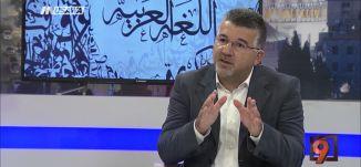 """رغم """"قانون القومية"""": الكنيست تخصص يومًا للغة العربية - د. يوسف جبارين - التاسعة -22-6-2017 -  مساواة"""