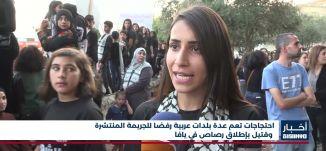 أخبار مساواة : احتجاجات تعم عدة بلدات عربية رفضا للجريمة المنتشرة وقتيل بإطلاق رصاص في يافا