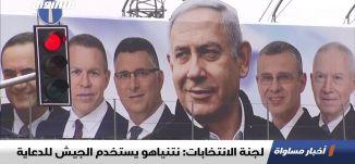 لجنة الانتخابات: نتنياهو يستخدم الجيش للدعاية،الكاملة،اخبار مساواة ،02-09-2019،مساواة